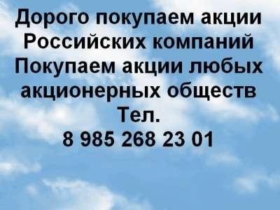 Куплю Дорого покупаем акции в Челябинске