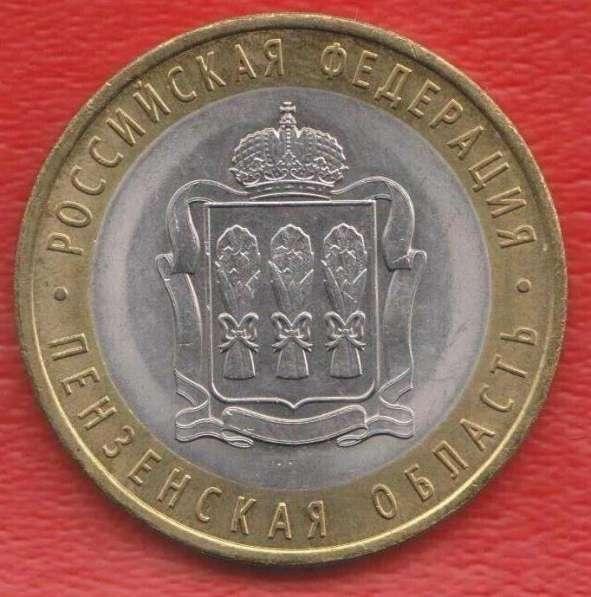 10 рублей 2014 г. СПМД Пензенская область