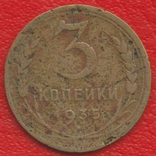 СССР 3 копейки 1935 г. новый тип