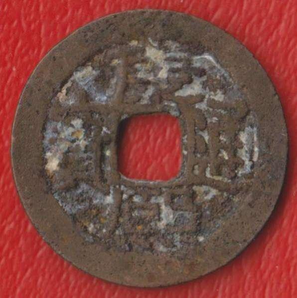 Китай Гуандун 1 цянь Цин Шэн-цзу Канси 1662 1722 №5