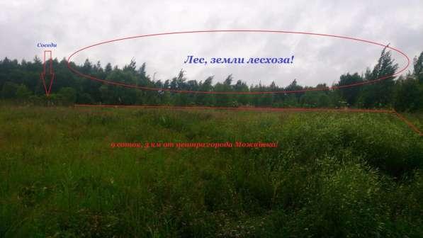 Земельный участок 9 соток, деревня Отяково (Можайск) в Можайске фото 8