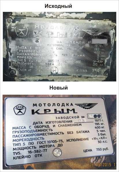 """Шильдик для лодки """"Крым"""""""