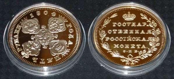 Копия золотой монеты 1804г. 5 Рублей