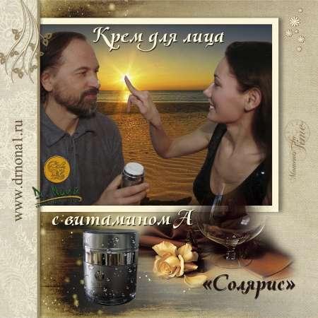 Косметика для лица: Бальзам подг лаза и крем для лица с витамином «Солярис»- «Доктор Нона», Израиль