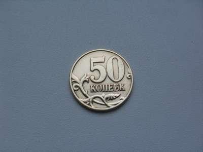 Монета 50 копеек 2004 год М Россия