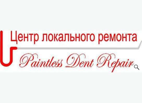 Ремонт-удаление вмятин без покраски. Полировка в Владивостоке фото 3