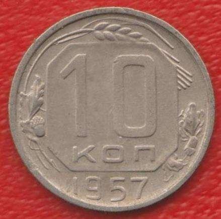 СССР 10 копеек 1957 г.