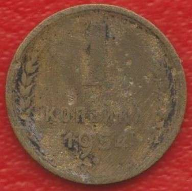 СССР 1 копейка 1954 г.