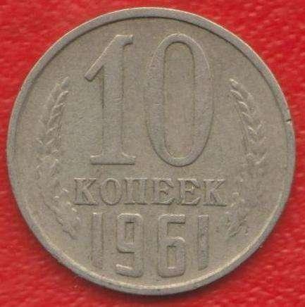 СССР 10 копеек 1961 г