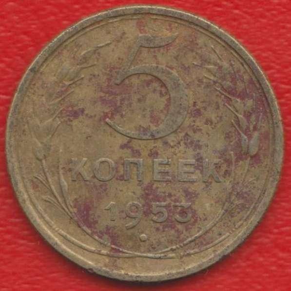 СССР 5 копеек 1953 г