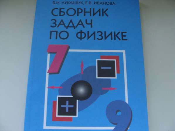 гусев сборник задач по физике решебник