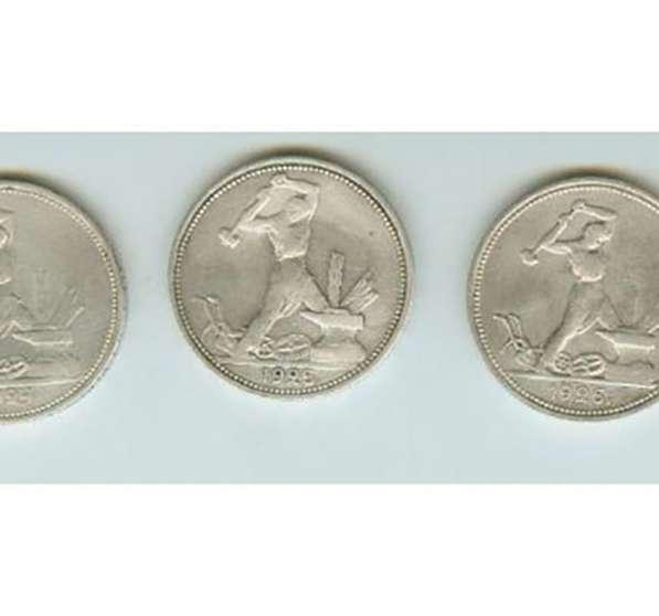 Отчеканенные 94 года назад серебрянные полтинники, 5 штук