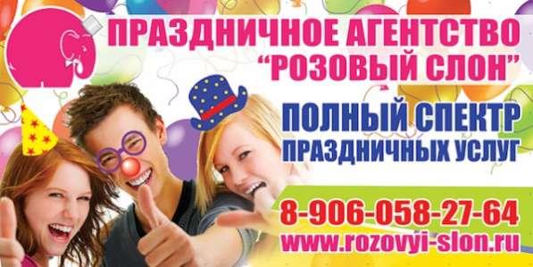 Праздничное агентство Солнечногорск. Тамада ведущие на свадьбу в Солнечногорске