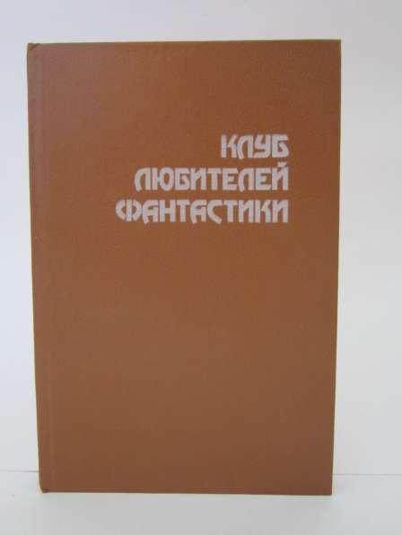 Продажа книг. Фантастика. Различные авторы в Санкт-Петербурге фото 8