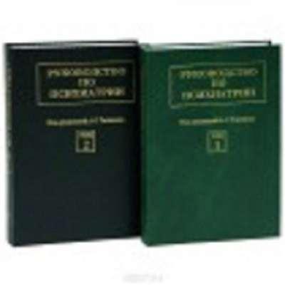 Руководство по психиатрии А. Тиганов, 2 тома в Казани