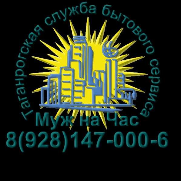 Муж на Час Таганрог