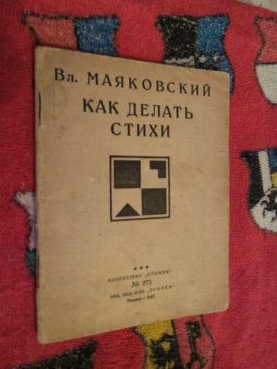 """В. Маяковский 1927г.""""Как делать ст"""