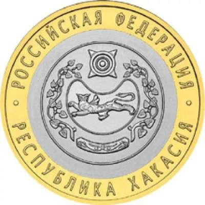 Монета 10 Рублей 2007 год Республика Хакасия СПМД Россия