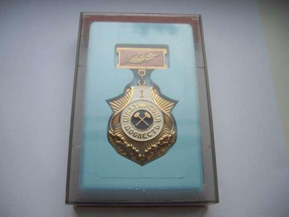 Медаль Шахтёрская доблесть