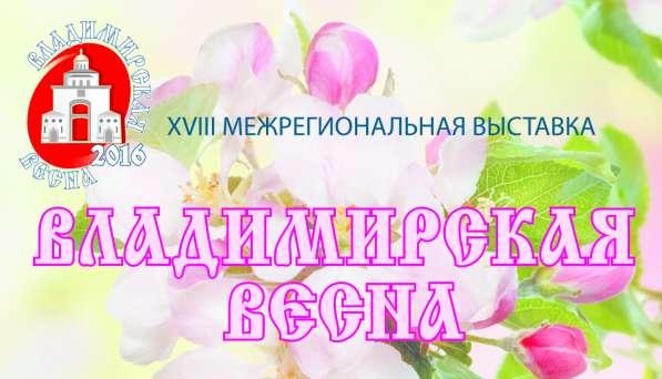 """""""ВЛАДИМИРСКАЯ ВЕСНА"""" выставка-ярмарка"""