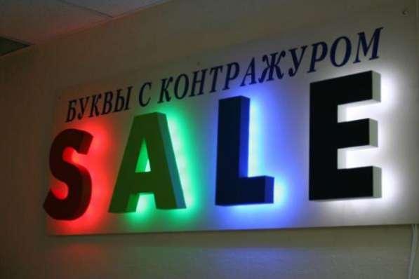 Объемные буквы и наружная реклама из пенопласта