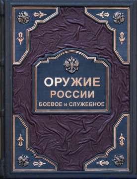 Кожаный переплет ручной работы Боевое и служебное Оружие Рос