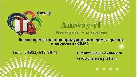 Продукция amway в интернет магазине