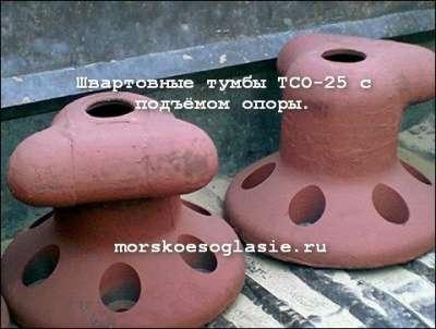 Швартовая тумба ТСО-25 с подъёмом опоры
