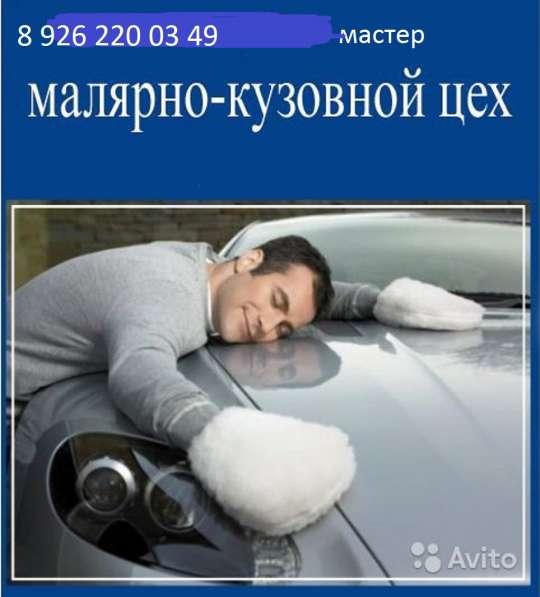 Покраска авто Частная мастерская Кузовной ремонт