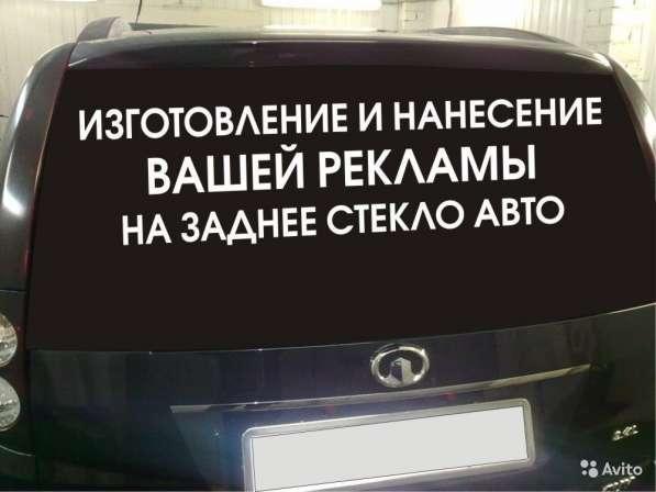Реклама на авто, Выделитесь из толпы!