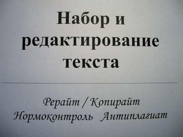 Набор и редактирование текста. Рерайт / Копирайт