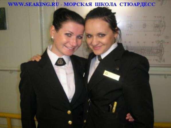 Курсы стюардесс