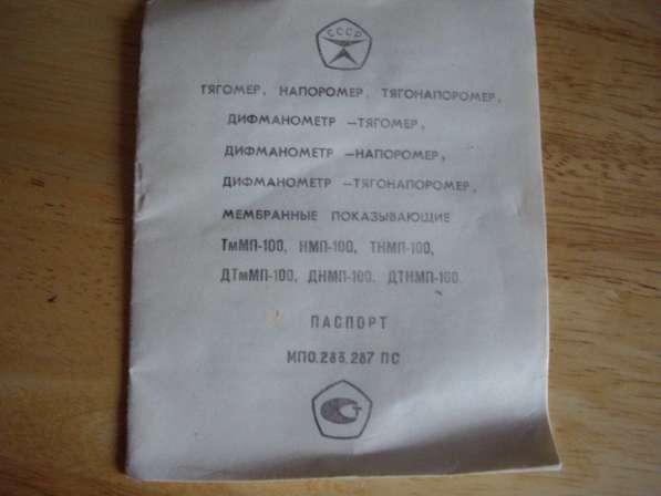 Дифманометр-тягомер ДТмМП-100-М1 в Челябинске фото 7