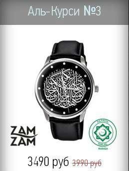 Мусульманские часы.