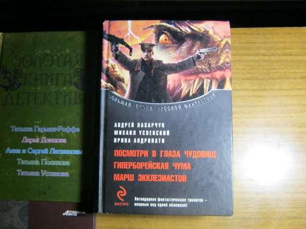 Продаю книги в Санкт-Петербурге фото 4