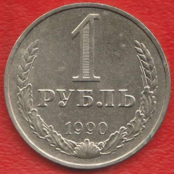 СССР 1 рубль 1990 г