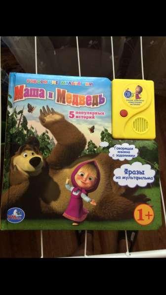 "Книга""Маша и Медведь""1+"