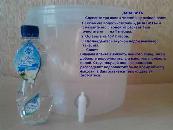Жидкий фильтр,чистая вода в вашем доме.От природы, с любовью
