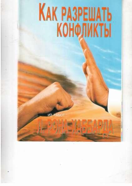 """Книга-брошюра """" Как разрешать конфликты"""""""
