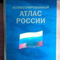 Атлас России, в Москве