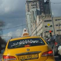 Такси в аренду, в Москве