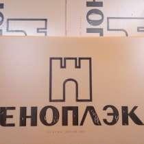 Пеноплекс 50 мм, в г.Новосибирск