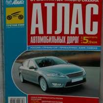 Атлас автодорог от Балтики до Тихого океана, в Ижевске