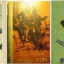 Романы разные, в Москве
