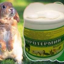 Пробиотическая добавка для сохранности и роста кроликов, в г.Армавир