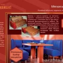Мебель для гостиниц, офиса, кафе, дома, Дом мебели Диамант Дом мебели Диамант, в Сочи