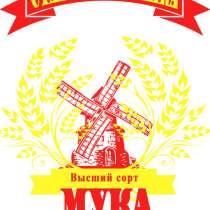 Мука пшеничная хлебопекарная Ставропольчанка !, в Москве