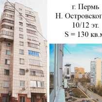 ПРОДАМ КВАРТИРУ, в Перми
