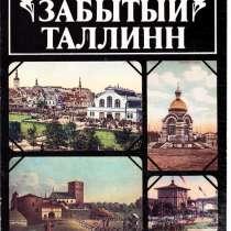 Забытый Таллин. Венде В, в г.Москва