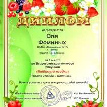 Творческие конкурсы, в Казани